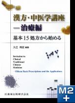 漢方・中医学講座‐治療編