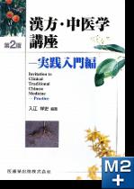 漢方・中医学講座-実践入門編第2版