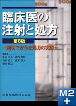 臨床医の注射と処方第8版