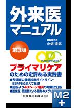 外来医マニュアル第3版