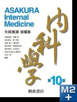内科学第10版