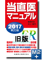 当直医マニュアル2017