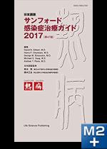 サンフォード感染症治療ガイド2017