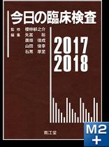 今日の臨床検査2017-2018